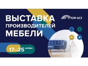 С 17 по 25 ноября в столичном центре «Гранд» состоится выставка ведущих производителей мебели